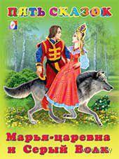 Марья-царевна и Серый Волк. Ирина Гурина
