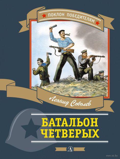 Батальон четверых. Леонид Соболев