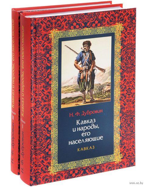 Кавказ и народы, его населяющие (комплект из двух книг). Николай Дубровин