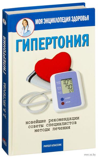 Гипертония. Д. Нестерова