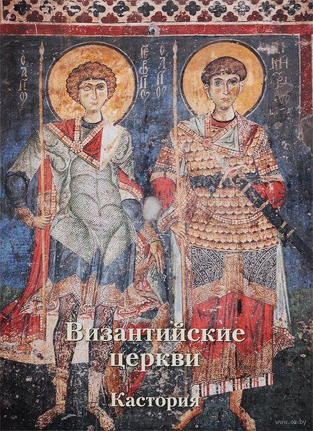 Византийские церкви. Кастория. Анна Захарова