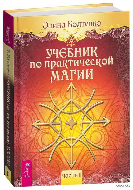 Учебник по практической магии. Часть 2. Элина Болтенко