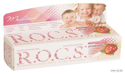 """Гель для укрепления зубов детский """"Medical minerals"""" (45 г) — фото, картинка"""