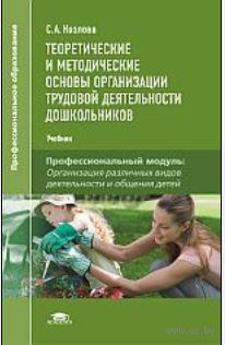 Теоретические и методические основы организации трудовой деятельности дошкольников. С. Козлова