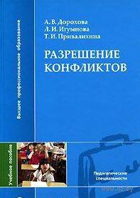 Разрешение конфликтов. А. Дорохова, Л. Игумнова, Т. Привалихина