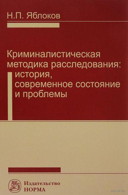 Криминалистическая методика расследования. Николай Яблоков