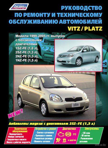 Toyota Vitz / Platz 1999-2005 г. Устройство, техническое обслуживание и ремонт
