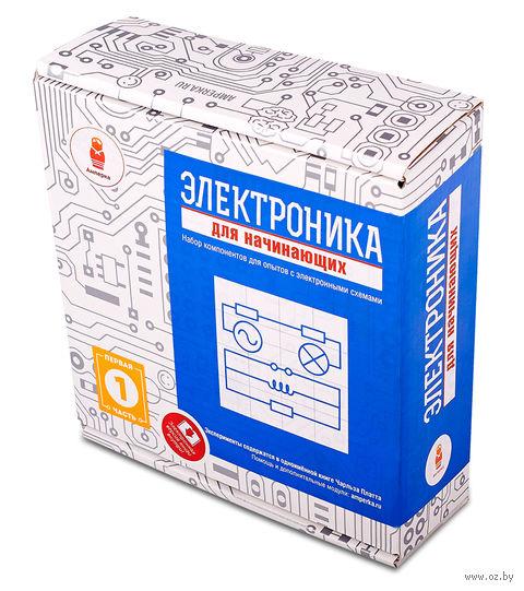 """Электронный конструктор """"Электроника для начинающих. Часть 1"""""""
