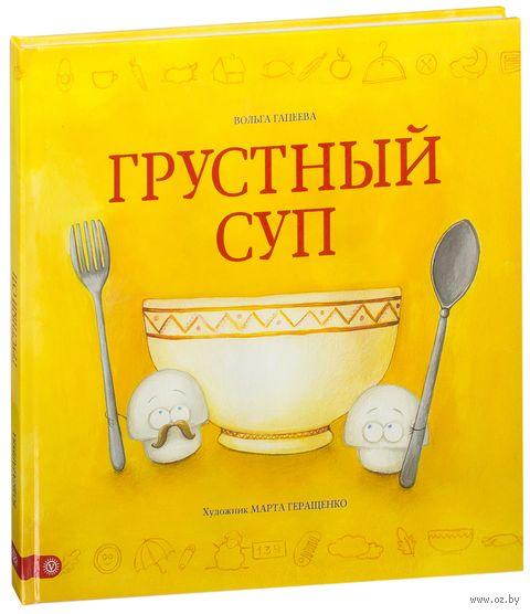 Грустный суп — фото, картинка
