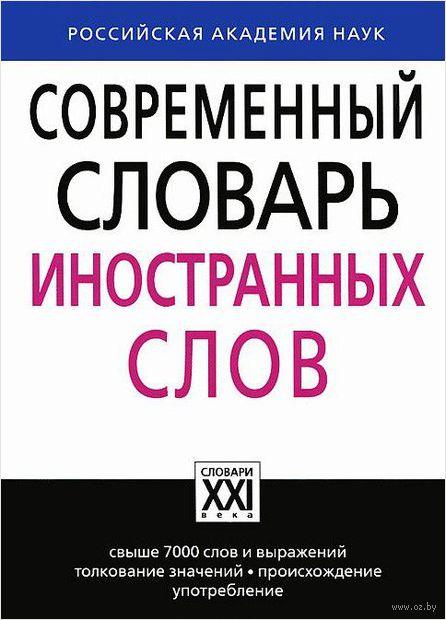 Современный словарь иностранных слов — фото, картинка