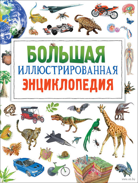 Большая иллюстрированная энциклопедия — фото, картинка