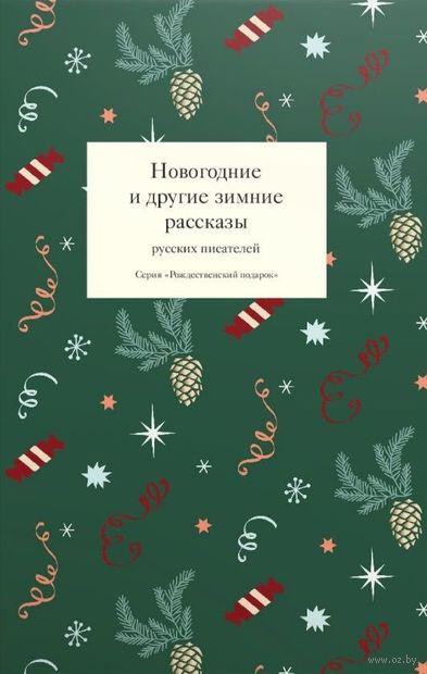 Новогодние и другие зимние рассказы русских писателей — фото, картинка