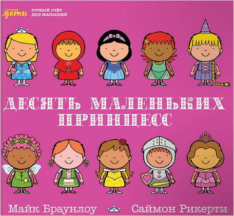 Десять маленьких принцесс. Устный счёт для малышей — фото, картинка