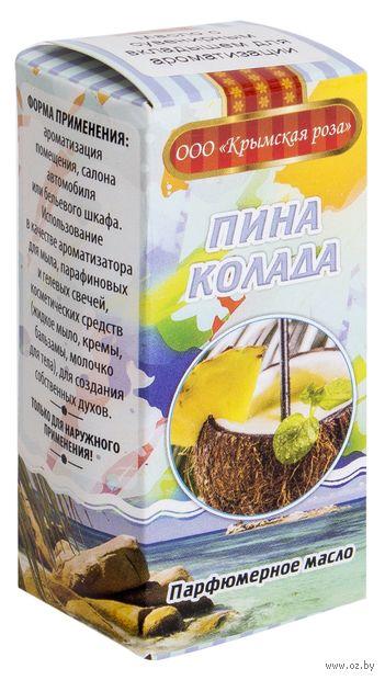 "Парфюмерное масло ""Пина колада"" (10 мл) — фото, картинка"