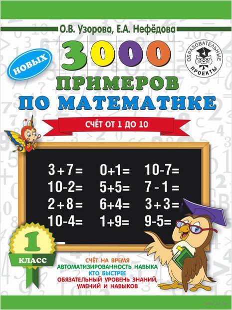 3000 новых примеров по математике. Счёт от 1 до 10. 1 класс — фото, картинка