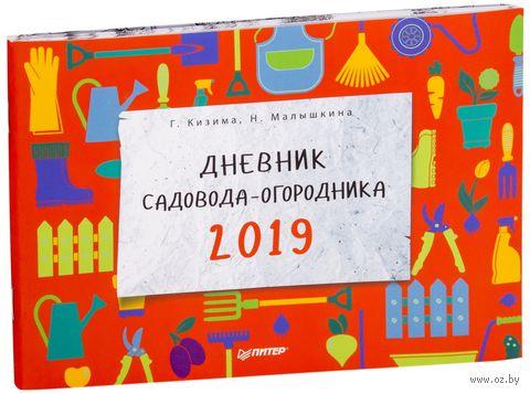 Дневник садовода-огородника на 2019 год — фото, картинка