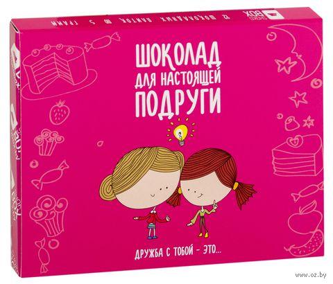 """Набор шоколада """"Для настоящей подруги!"""" (60 г; 9,5x12,5 см) — фото, картинка"""