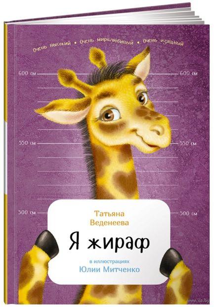Я жираф — фото, картинка