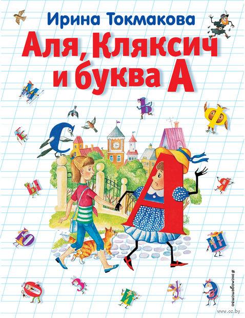 Аля, Кляксич и буква А. Ирина Токмакова