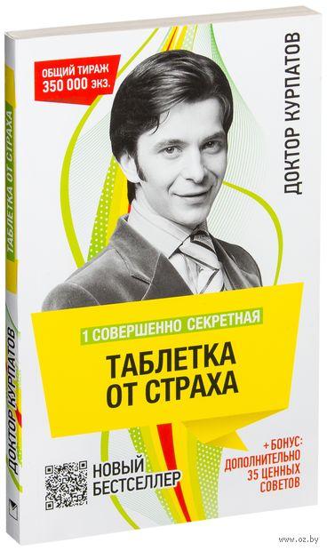 1 совершенно секретная таблетка от страха. Андрей Курпатов