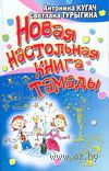Новая настольная книга тамады (м). Антонина Кугач