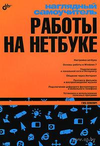 Наглядный самоучитель работы на нетбуке. Глеб Сенкевич