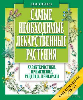 Самые необходимые лекарственные растения. Иван Куреннов