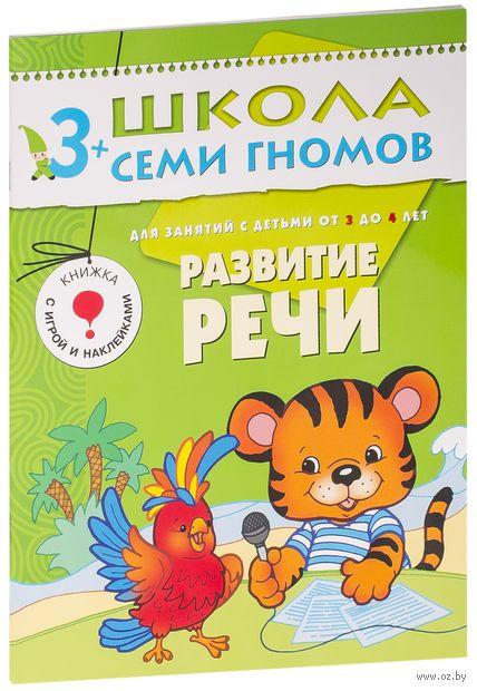 Развитие речи. Для занятий с детьми от 3 до 4 лет. Дарья Денисова