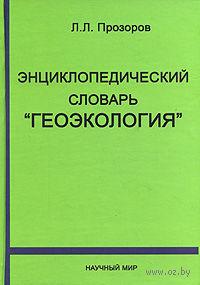 """Энциклопедический словарь """"Геоэкология"""". Лев Прозоров"""