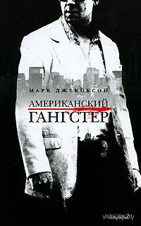 Американский гангстер. Марк Джекобсон