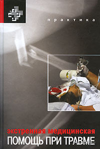 Экстренная медицинская помощь при травме