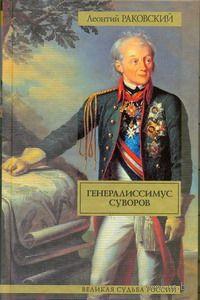Генералиссимус Суворов — фото, картинка