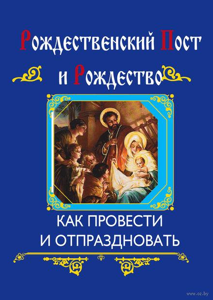 Рождественский пост и Рождество — фото, картинка
