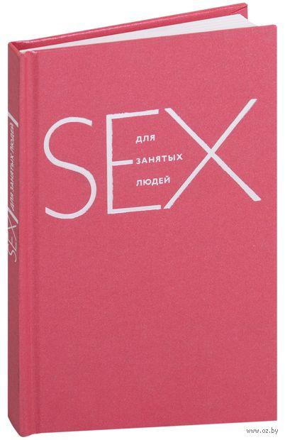 Sex для занятых людей — фото, картинка