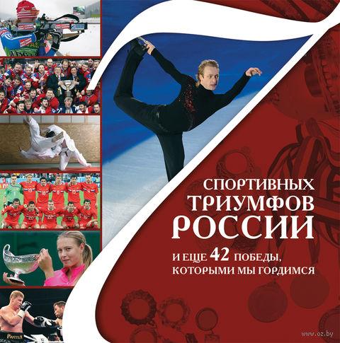 7 спортивных триумфов России и еще 42 победы, которыми мы гордимся. Виталий Архиреев, Л. Гулевская