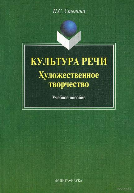 Культура речи. Художественное творчество. Наталья Стенина