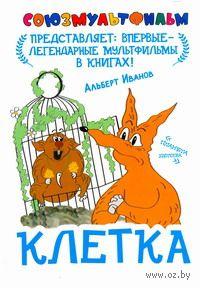 Клетка. Альберт Иванов