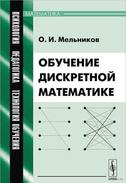 Обучение дискретной математике. Олег Мельников