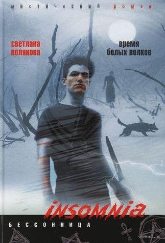 Время белых волков (м). Светлана Полякова