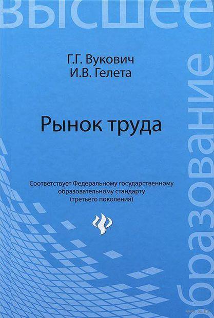 Рынок труда. И. Гелета, Галина Вукович