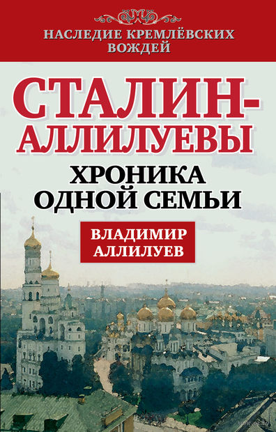 Сталин - Аллилуевы. Хроника одной семьи. Владимир Аллилуев