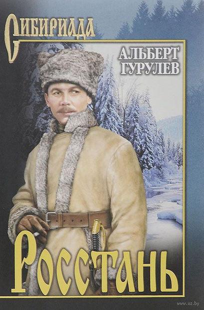 Росстань. А. Гурулев