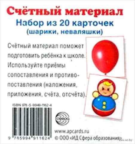 """Счетный материал """"Шарики, неваляшки"""" (набор из 20 карточек)"""