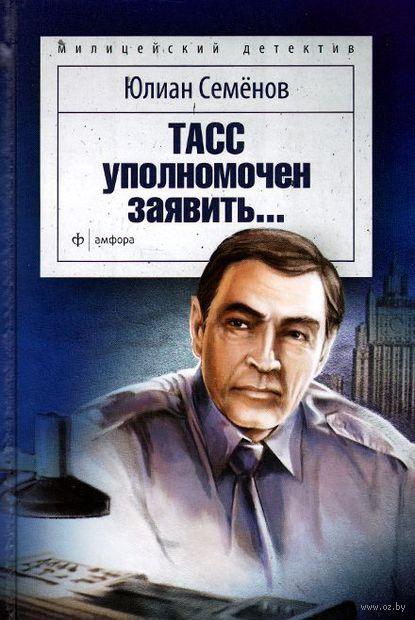 ТАСС уполномочен заявить.... Юлиан Семенов