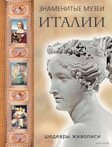 Знаменитые музеи Италии. Шедевры живописи