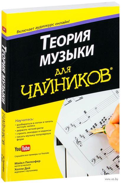 """Теория музыки для """"чайников"""". Майкл Пилхофер, Холли Дей"""