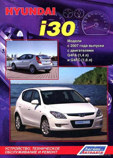 Hyundai i30 с 2007 г. Устройство, техническое обслуживание и ремонт