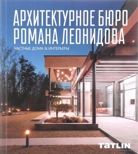 Архитектурное бюро Романа Леонидова. Частные дома & интерьеры — фото, картинка