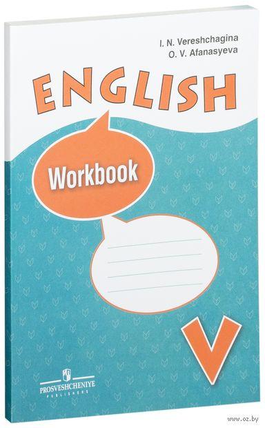 Английский язык. 5 класс. Рабочая тетрадь — фото, картинка