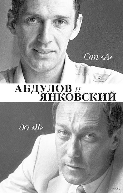 """От """"А"""" до """"Я"""". Александр Абдулов и Олег Янковский — фото, картинка"""